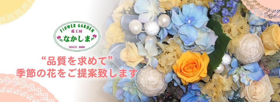 フラワーガーデン 花工房なかしまの公式ウェブサイトです。